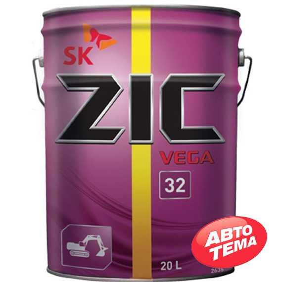 Гидравлическое масло ZIC Vega 32 - Интернет магазин резины и автотоваров Autotema.ua