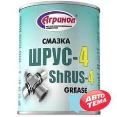 Смазка AGRINOL ШРУС-4 - Интернет магазин резины и автотоваров Autotema.ua