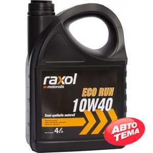 Купить Моторное масло RAXOL Eco Run 10W-40 (4л)