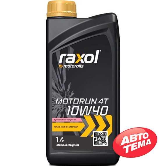 Моторное масло RAXOL Moto Run 4T - Интернет магазин резины и автотоваров Autotema.ua