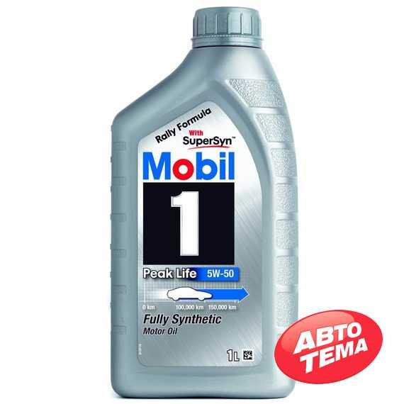 Моторное масло MOBIL 1 Peak Life - Интернет магазин резины и автотоваров Autotema.ua