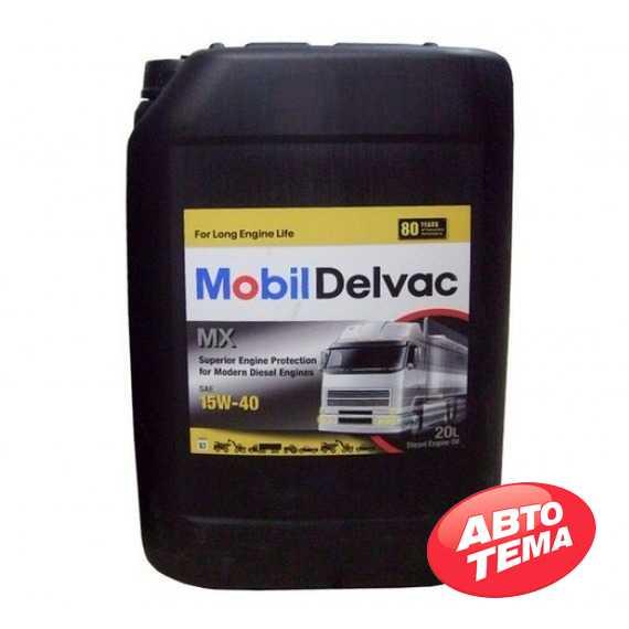 Моторное масло MOBIL Delvac MX - Интернет магазин резины и автотоваров Autotema.ua