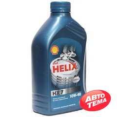 Моторное масло SHELL Helix HX7 - Интернет магазин резины и автотоваров Autotema.ua