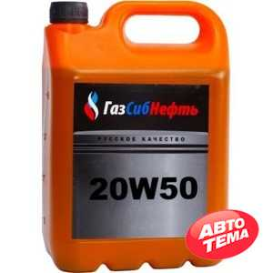 Купить Моторное масло ГАЗСИБНЕФТЬ Mineral 20W-50 SF/CC (5л)