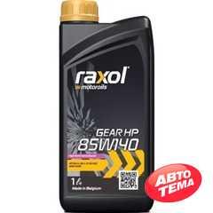 Трансмиссионное масло RAXOL Gear HP - Интернет магазин резины и автотоваров Autotema.ua