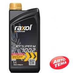 Трансмиссионное масло RAXOL ATF Super M 1002 (II D) - Интернет магазин резины и автотоваров Autotema.ua
