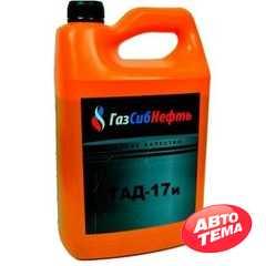 Трансмиссионное масло ГАЗСИБНЕФТЬ ТАД-17и - Интернет магазин резины и автотоваров Autotema.ua