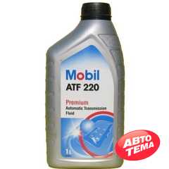 Трансмиссионное масло MOBIL ATF 220 - Интернет магазин резины и автотоваров Autotema.ua