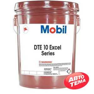 Купить Гидравлическое масло MOBIL DTE 10 Excel 15 (20л)