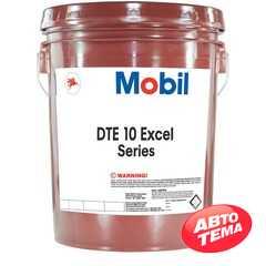 Гидравлическое масло MOBIL DTE 10 Excel 32 - Интернет магазин резины и автотоваров Autotema.ua