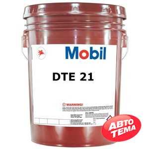 Купить Гидравлическое масло MOBIL DTE 21 (20л)
