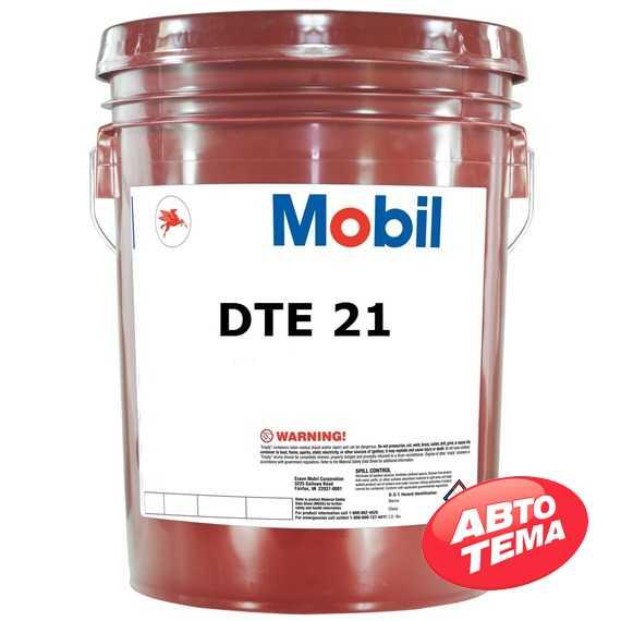 Гидравлическое масло MOBIL DTE 21 - Интернет магазин резины и автотоваров Autotema.ua