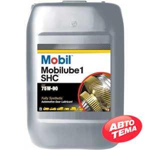 Купить Трансмиссионное масло MOBIL Mobilube 1 SHC 75W-90 (20л)