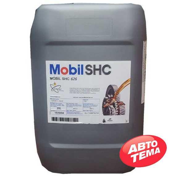 Редукторное масло MOBIL SHC 626 - Интернет магазин резины и автотоваров Autotema.ua