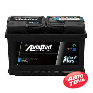 Купить AUTOPART Galaxy Plus 6СТ-78Ah R 760A