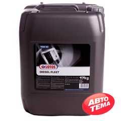 Моторное масло LOTOS Diesel Feet - Интернет магазин резины и автотоваров Autotema.ua