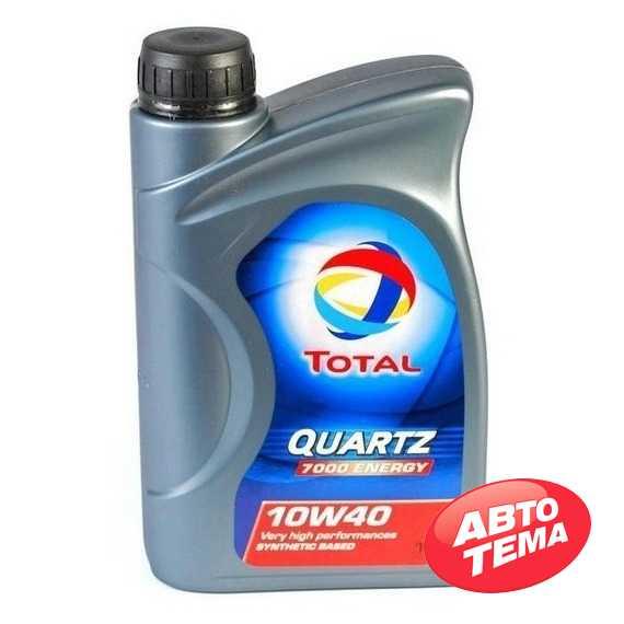 Моторное масло TOTAL Quartz 7000 Energy - Интернет магазин резины и автотоваров Autotema.ua