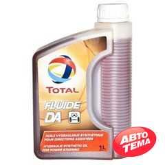 Гидравлическое масло TOTAL Fluide DA - Интернет магазин резины и автотоваров Autotema.ua