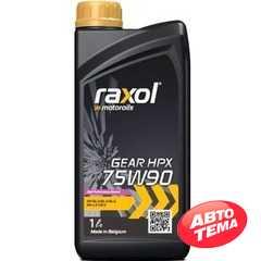 Трансмиссионное масло RAXOL GEAR HPX - Интернет магазин резины и автотоваров Autotema.ua