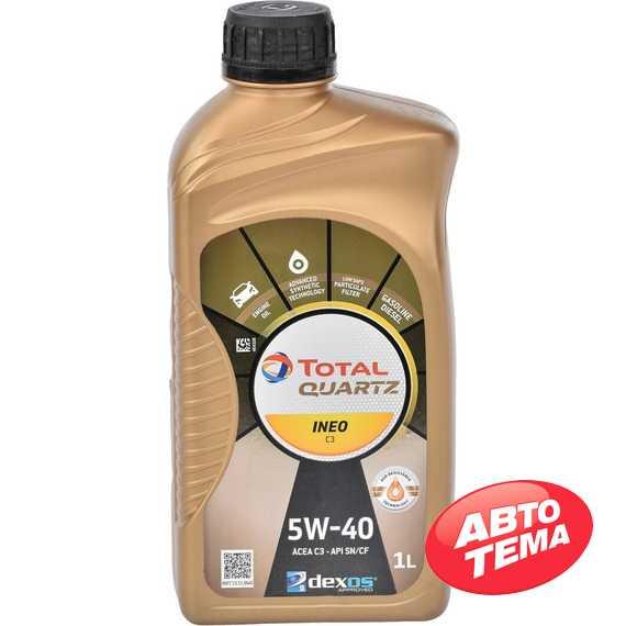 Моторное масло TOTAL QUARTZ INEO MC3 - Интернет магазин резины и автотоваров Autotema.ua
