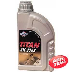 Купить Трансмиссионное масло FUCHS Titan ATF 3353 (1л)