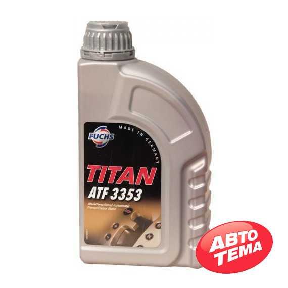 Трансмиссионное масло FUCHS Titan ATF 3353 - Интернет магазин резины и автотоваров Autotema.ua