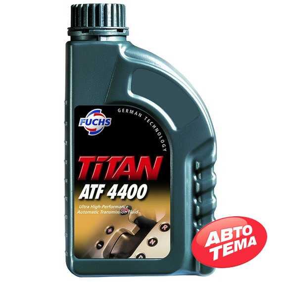 Трансмиссионное масло FUCHS Titan ATF 4400 - Интернет магазин резины и автотоваров Autotema.ua