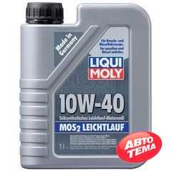 Моторное масло LIQUI MOLY Leichtlauf MoS2 - Интернет магазин резины и автотоваров Autotema.ua