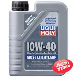 Купить Моторное масло LIQUI MOLY Leichtlauf MoS2 10W-40 (1л)