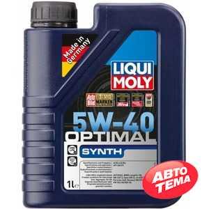 Купить Моторное масло LIQUI MOLY Optimal Synth 5W-40 (1л)
