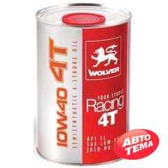 Купить Моторное масло WOLVER Four Stroke Racing 4T 10W-40 (1л)