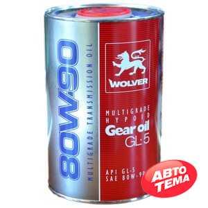 Купить Трансмиссионное масло WOLVER Multigrade Hypoid Gear Oil 80W-90 GL-5 (1л)