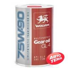 Трансмиссионное масло WOLVER MULTIPURPOSE GEAR OIL - Интернет магазин резины и автотоваров Autotema.ua