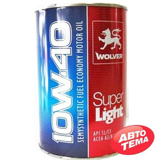 Моторное масло WOLVER Super Light - Интернет магазин резины и автотоваров Autotema.ua