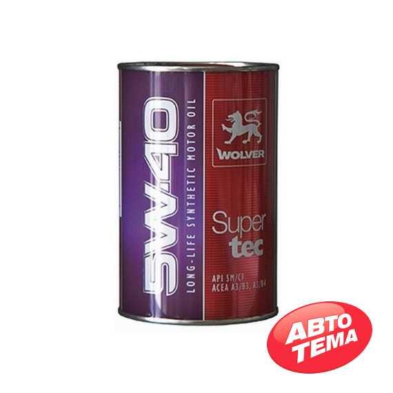 Моторное масло WOLVER Super Tec - Интернет магазин резины и автотоваров Autotema.ua