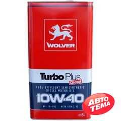 Моторное масло WOLVER Turbo Plus - Интернет магазин резины и автотоваров Autotema.ua