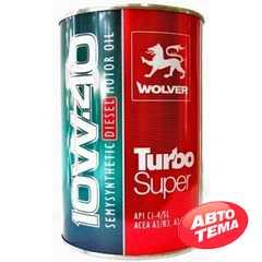 Моторное масло WOLVER Turbo Super - Интернет магазин резины и автотоваров Autotema.ua