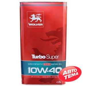 Купить Моторное масло WOLVER Turbo Super 10W-40 (5л)