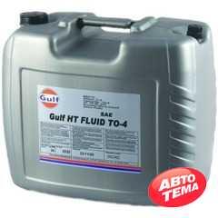 Трансмиссионное масло GULF HT Fluid TO-4 - Интернет магазин резины и автотоваров Autotema.ua