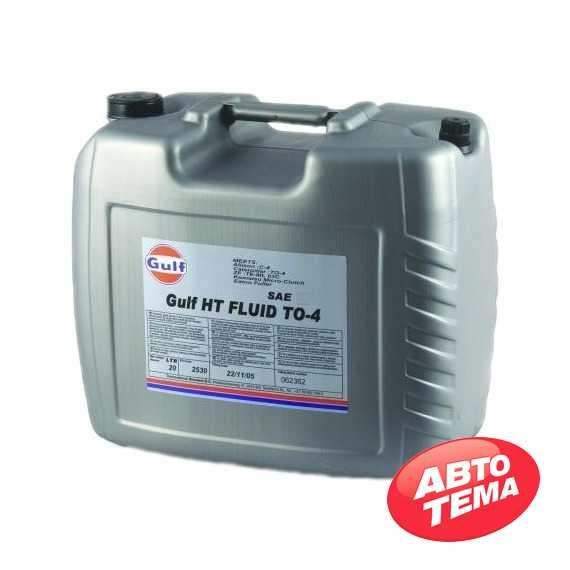 Купить Трансмиссионное масло GULF HT Fluid TO-4 30 (20л)
