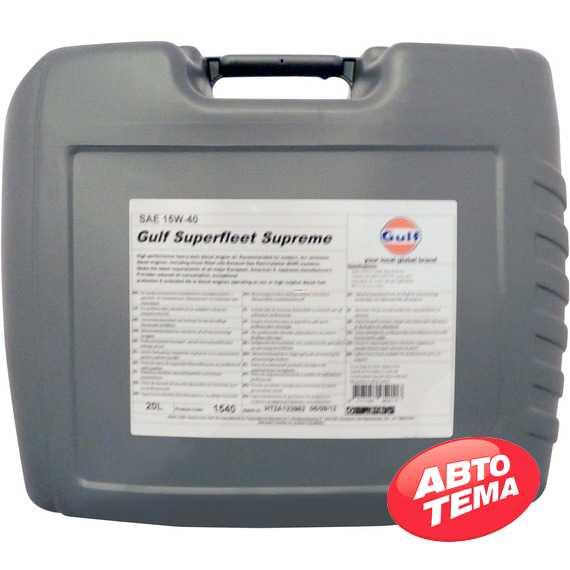 Моторное масло GULF SUPERFLEET Supreme - Интернет магазин резины и автотоваров Autotema.ua