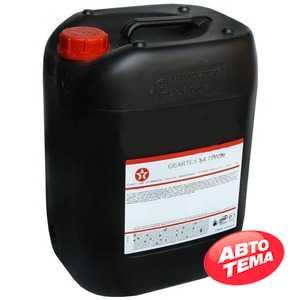 Купить Трансмиссионное масло TEXACO Geartex EP-C 85W-140 (20л)