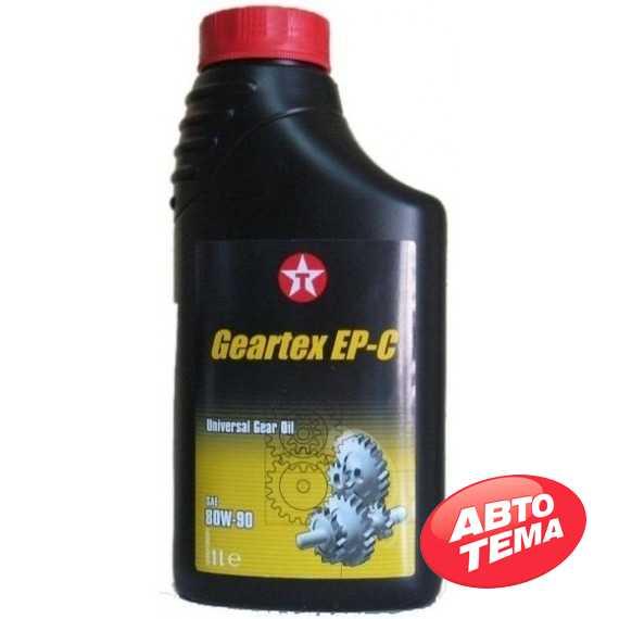 Трансмиссионное масло TEXACO Geartex EP-C - Интернет магазин резины и автотоваров Autotema.ua