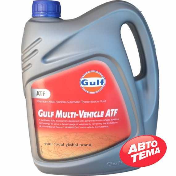 Трансмиссионное масло GULF Multi-Vehicle ATF - Интернет магазин резины и автотоваров Autotema.ua