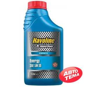 Купить Моторное масло TEXACO Havoline ENERGY 5W-30 (1л)