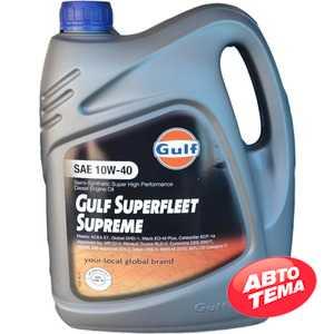Купить Моторное масло GULF SUPERFLEET Supreme 10W-40 (4л)