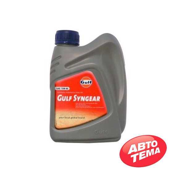 Купить Трансмиссионное масло GULF Syngear 75W-90 (4л)