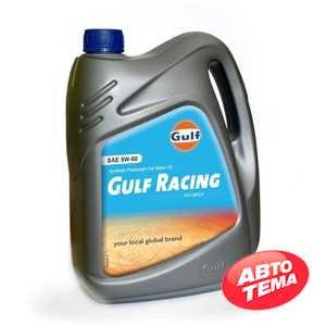 Купить Моторное масло GULF Racing 5W-50 (4л)