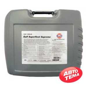 Купить Трансмиссионное масло GULF ATF DX III (20л)
