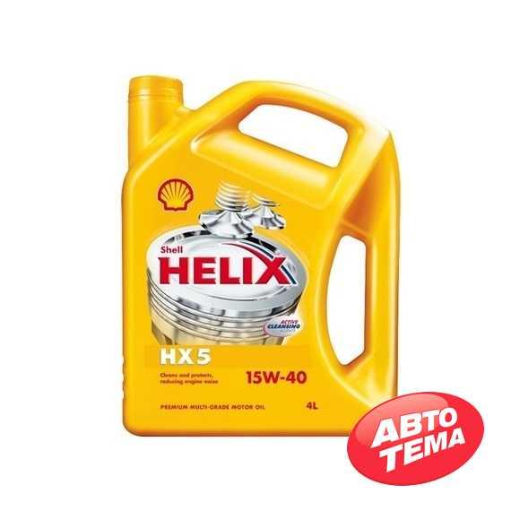 Моторное масло SHELL Helix HX5 - Интернет магазин резины и автотоваров Autotema.ua